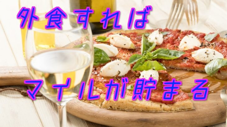 外食モニターを利用すれば大量マイルゲット可能!しかも安く美味しいご飯が食べられる!!