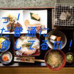 ファンくるとは~外食に使えるグルメモニター最強のポイントサイト!~