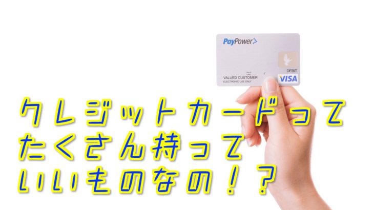 クレジットカードって何枚も持ってていいもんなの?多重申込とクレヒスの関係徹底解明
