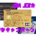 【2019年1月・2月・3月版】ANA JCBカードのキャンペーンはゴールドカードなら最大44,000マイル獲得可能!その他色々加味して6万マイル超えも!?キャンペーンの申込方法解説