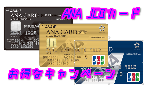 【2018年12月版】ANA JCBカードのキャンペーンはゴールドカードなら最大21,000マイル獲得可能!キャンペーンの申込方法解説
