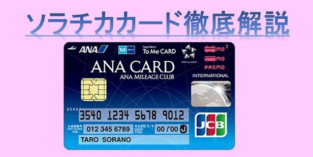 【年間216,000ANAマイルを貯める方法】ANAマイルを貯めたいならソラチカカードは絶対に入手必須!ソラチカカードを使用したソラチカルートを徹底解説