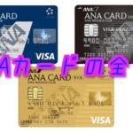 ANAカードの基本的な疑問を解消!ANAカードは持ってて何か特典はある?何種類あるの?複数枚持ちできるカードはどれ?どのカードを発行すべき?
