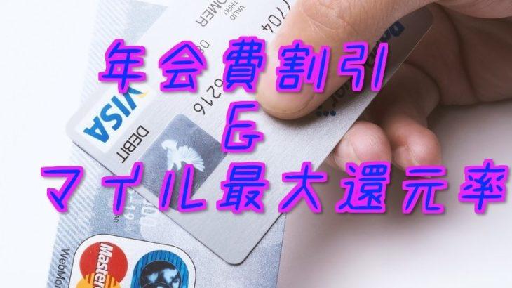 ANA VISA/Masterカードの年会費割引方法&カード決済によるマイル最大還元率実現方法を解説!