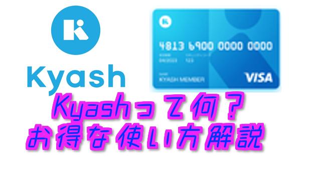クレジットカードのポイント還元率を1%⇒3%に増やせるアプリ「Kyash」を有効活用しよう!始め方、使い方、メリットデメリットを解説!