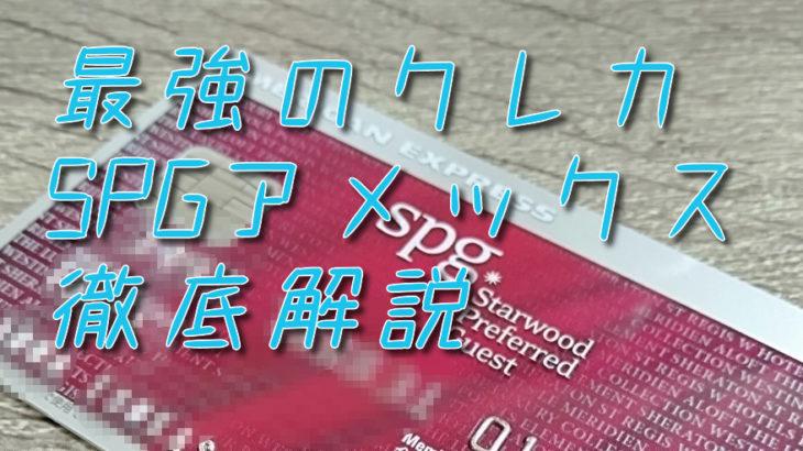 最強のクレカ!SPGアメックスを徹底解説!SPGアメックス入会で39,000ポイントをゲットする方法を紹介!